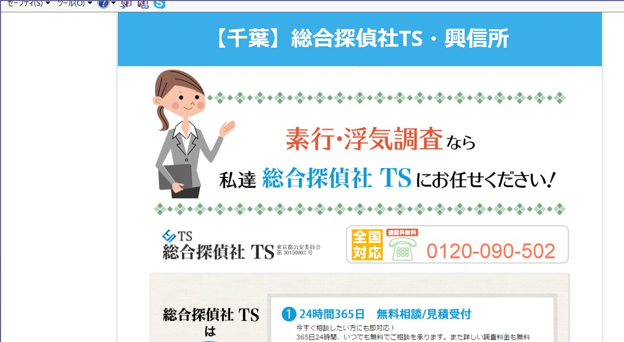 浮気調査/選ばれる探偵・興信所
