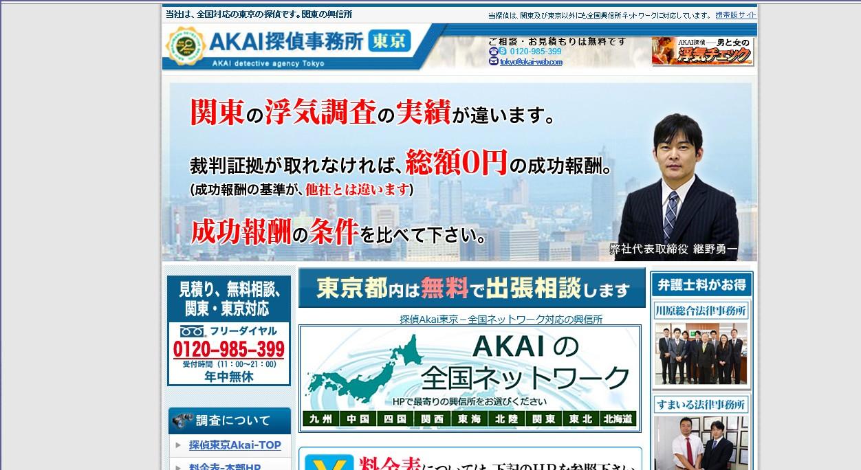 探偵-東京、関東の成果報酬の興信所