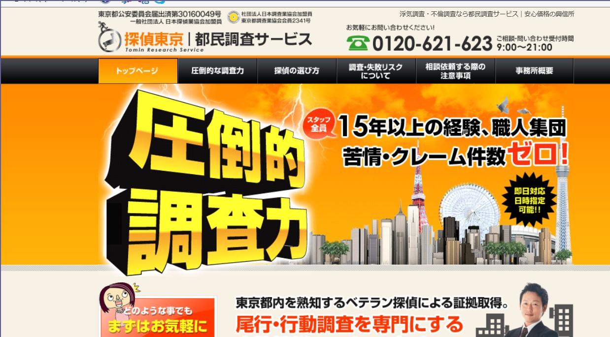 探偵 東京 離婚問題の探偵社なら都民調査サービス