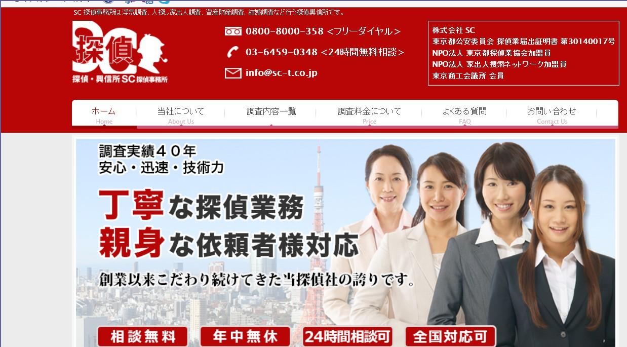 探偵なら東京都港区の低料金のSC探偵事務所