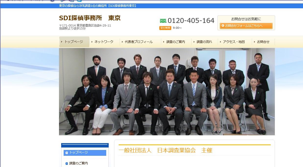 東京の探偵なら浮気調査1位の興信所【SDI探偵事務所東京】