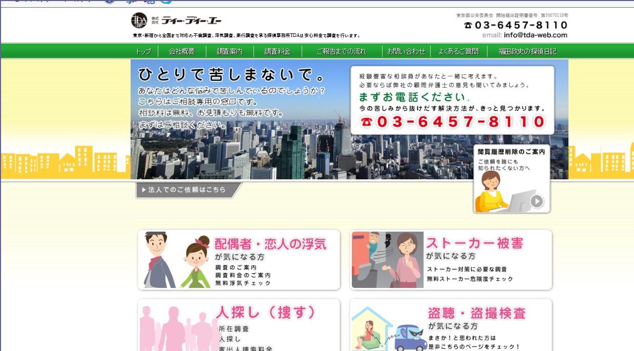 東京で浮気調査・不倫調査・素行調査なら安心料金の探偵社TDA