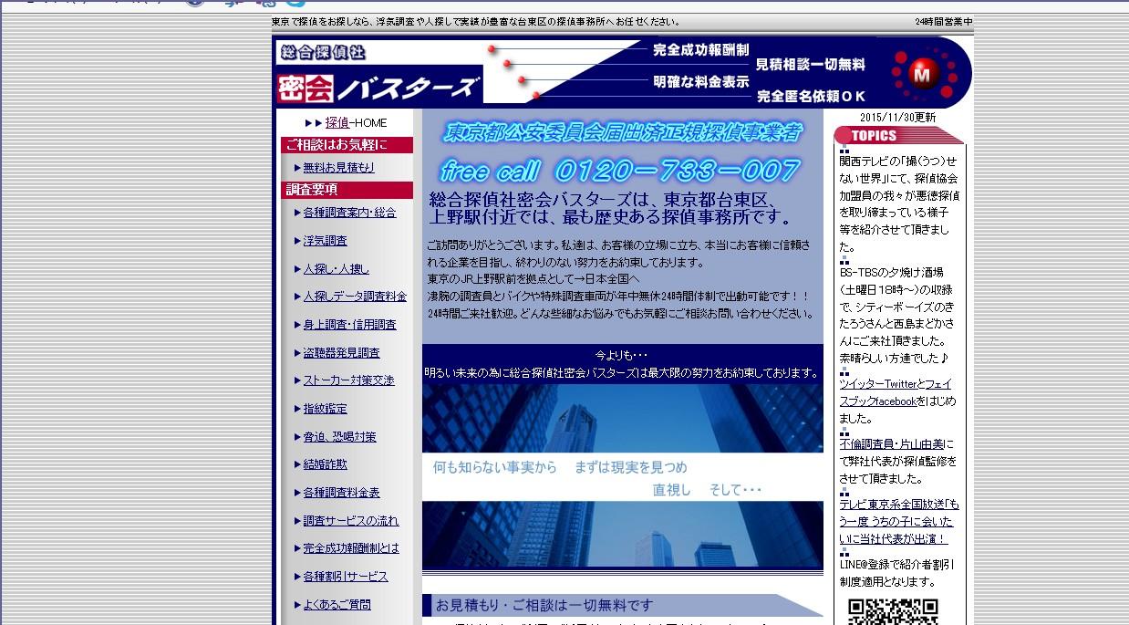 人探しや浮気調査で有名な東京の総合探偵社 密会バスターズ