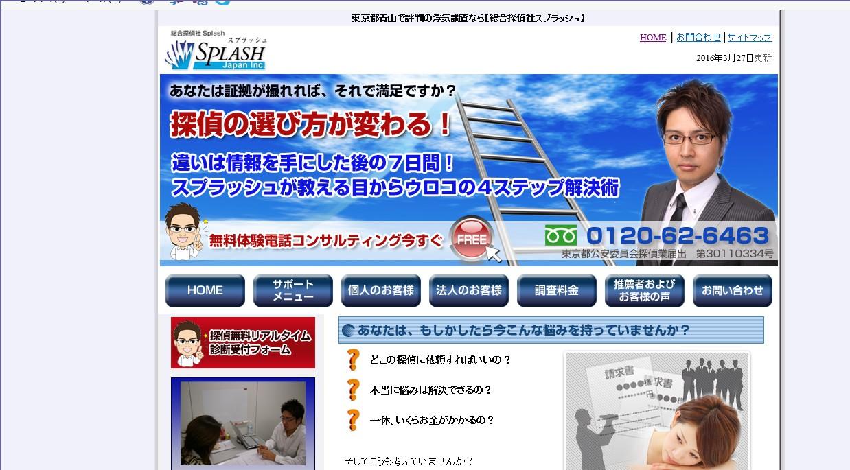 東京都 青山 浮気調査のことなら 総合探偵社スプラッシュ