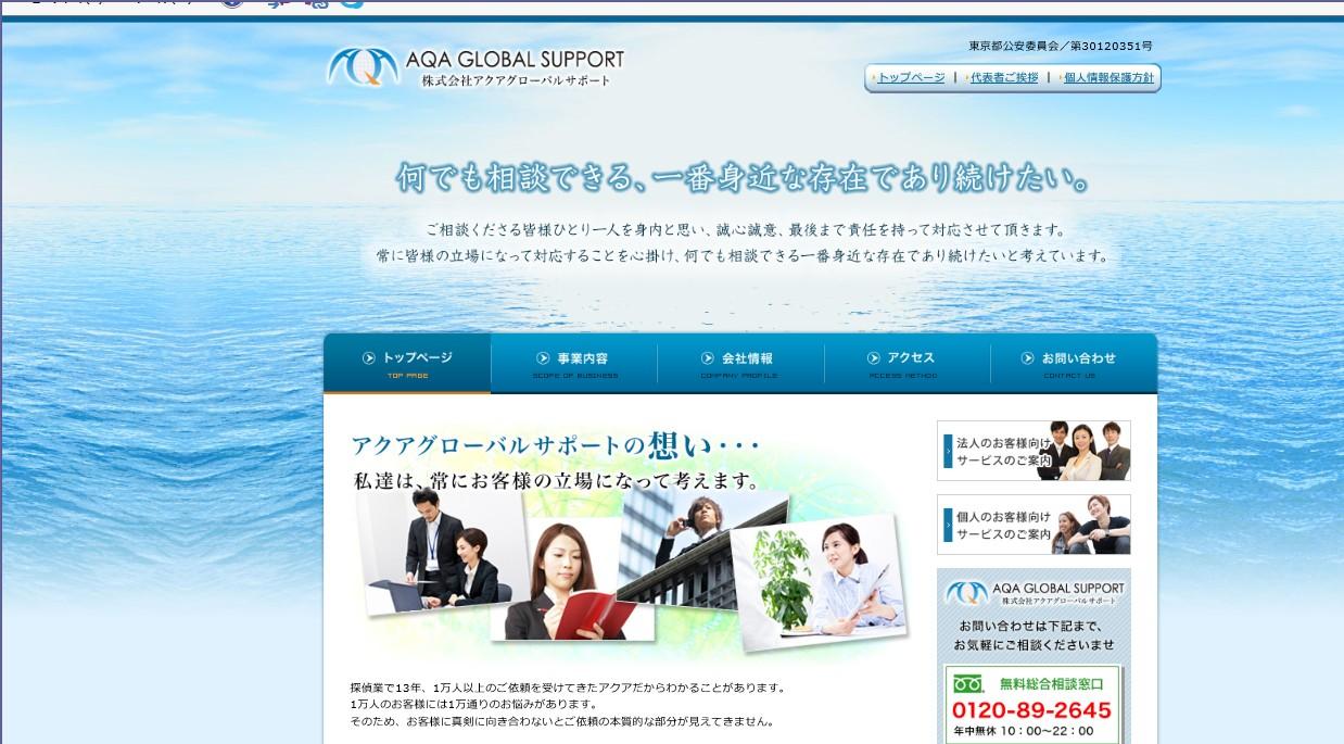 株式会社アクアグローバルサポート